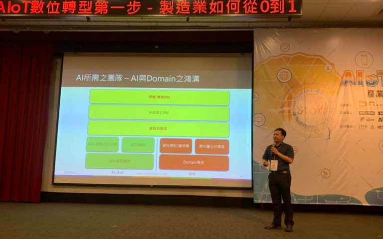 """2020.8.10Chinese Asia Pacific AIOT Development Association """"AIoT Digital Transformation First Step"""" Conference"""