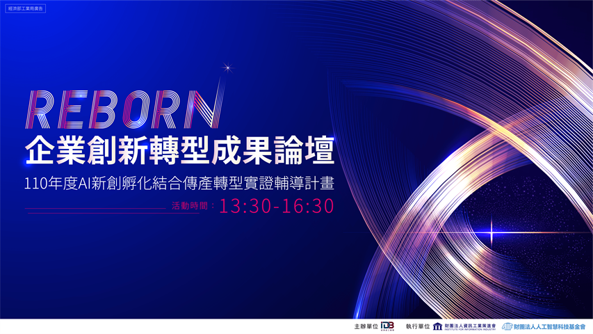 Reborn!企業創新轉型成果論壇